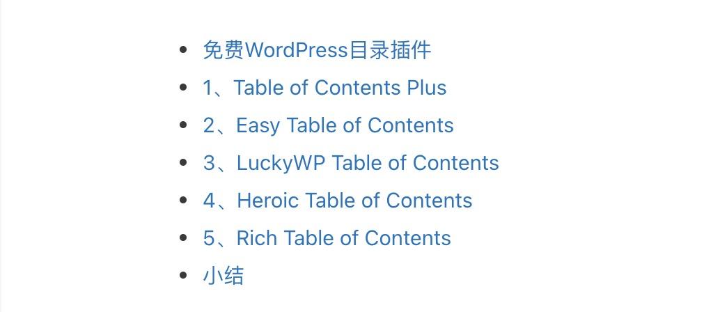 5个免费WordPress目录插件