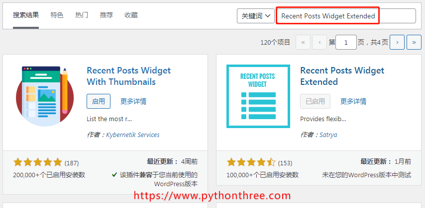 WordPress近期文章小工具插件Recent Posts Widget Extended安装