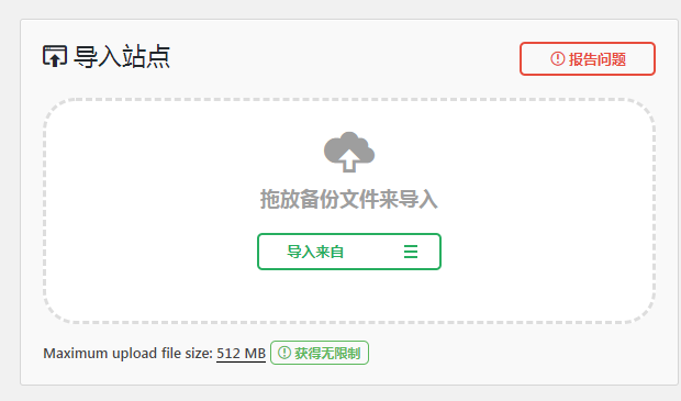 All-in-One WP Migration插件导入网站
