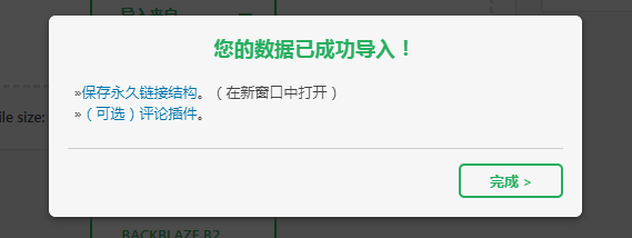 All-in-One WP Migration插件导入网站数据完成