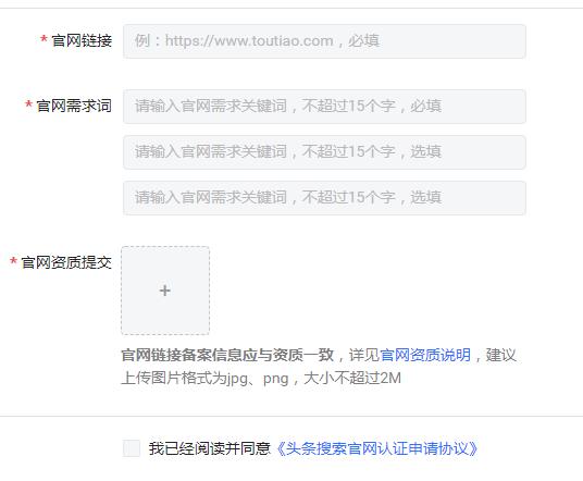 今日头条搜索站长平台(正确入口)功能简介