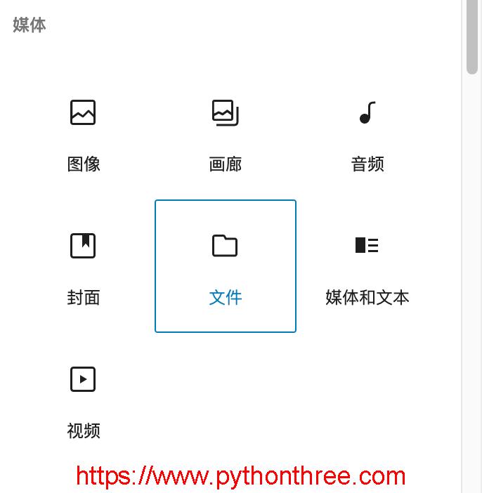 在WordPress中添加PDF文件