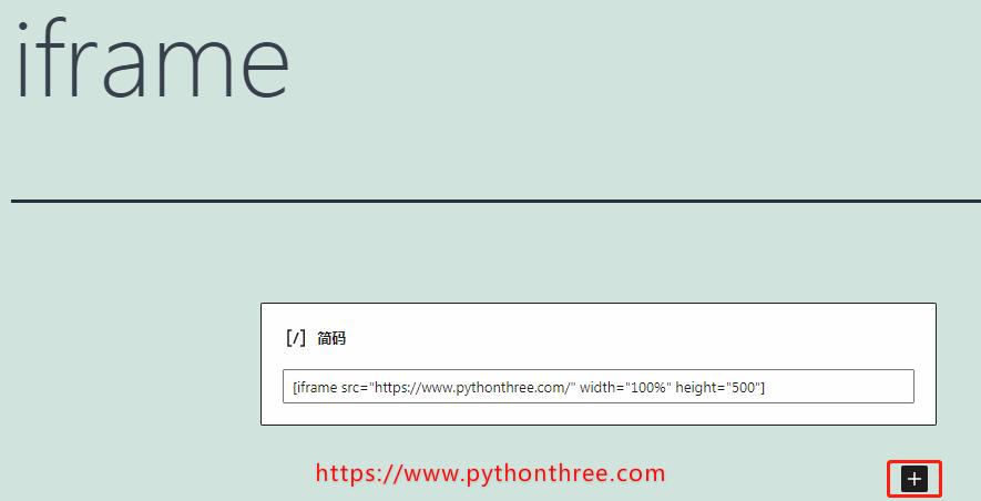 wordpress添加简码块元素