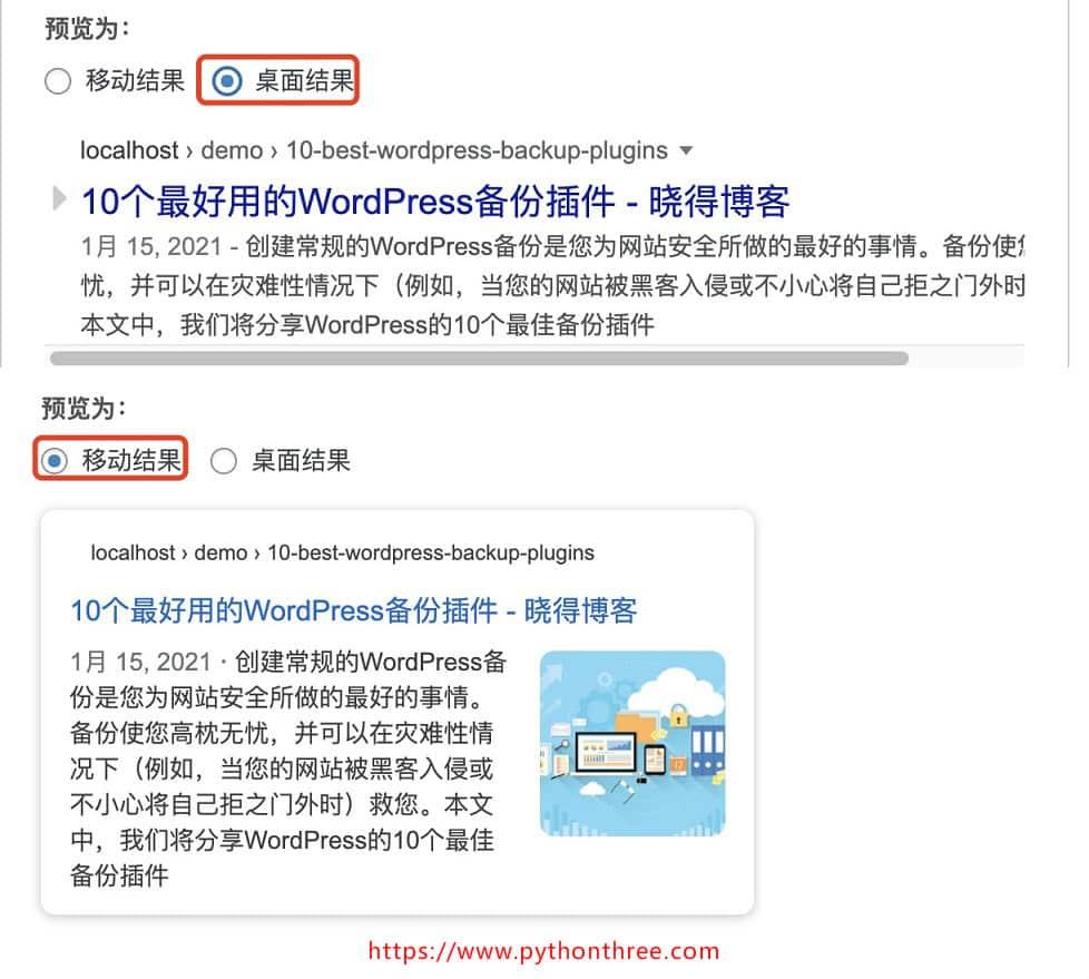使用Yoast SEO更改WordPress网站标题和元描述效果