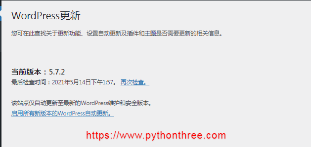 WordPress更新错误:自动升级WordPress失败-请再试一次