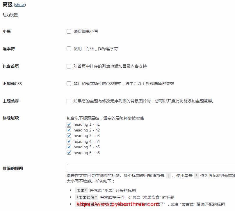 文章目录插件Table of Contents Plus设置