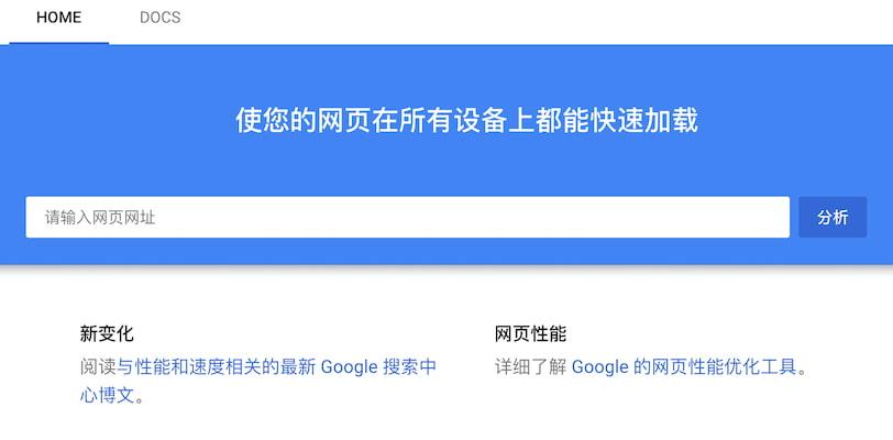 Google网站速度测试工具