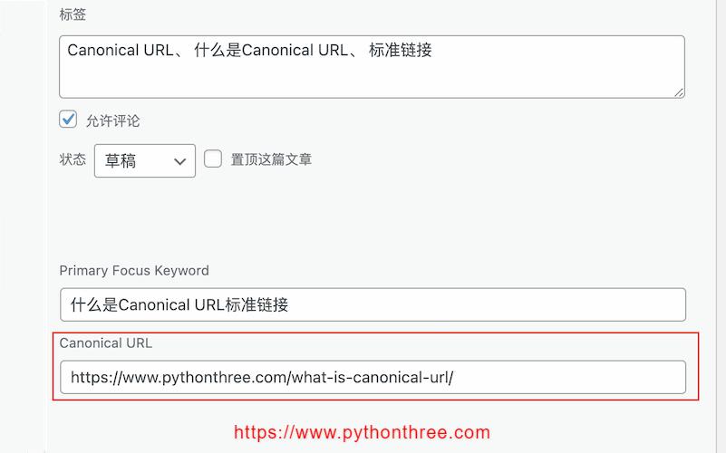 WordPress添加Canonical URL标准链接