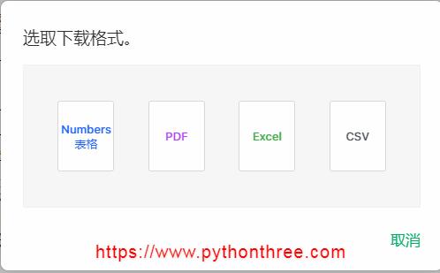编辑number文件导出excle格式