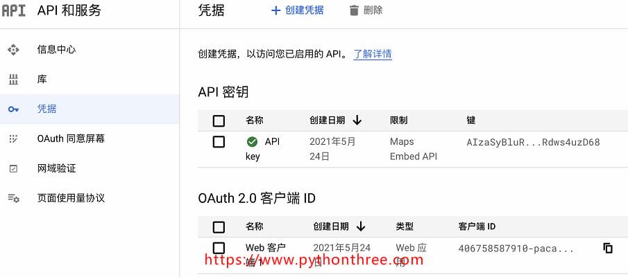 Google Maps API密钥