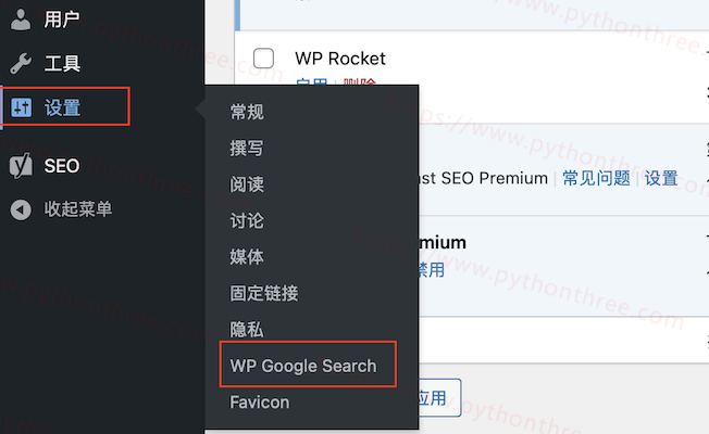 设置WP-Google-search插件