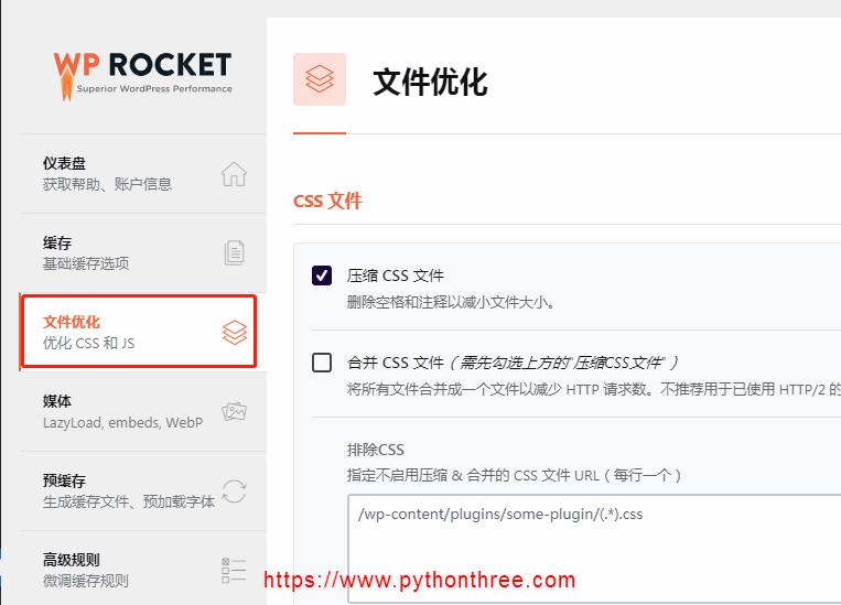 WP Rocket插件设置优化CSS