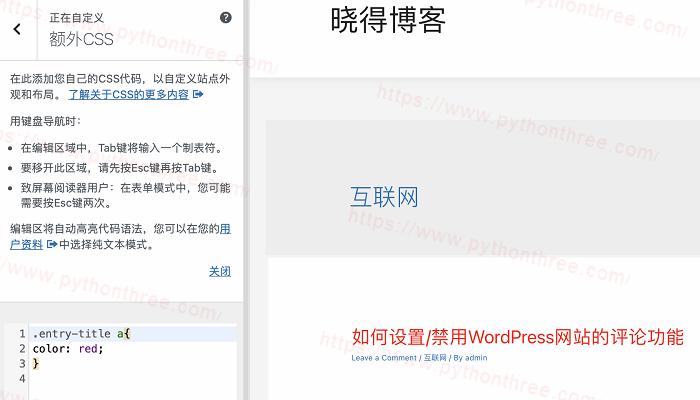 使用WordPress定制器添加自定义CSS