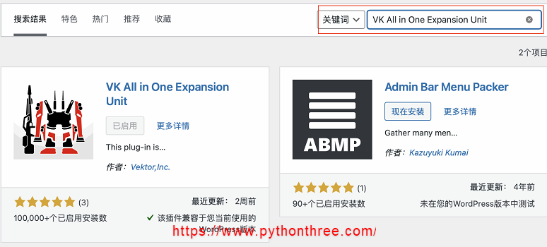 VK All in One Expansion Unit插件下载