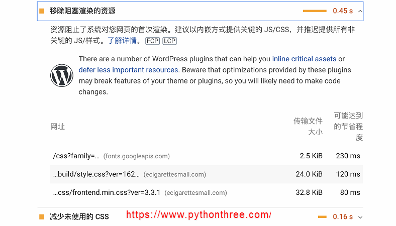 WordPress网站如何删除渲染阻止资源提高网站速度