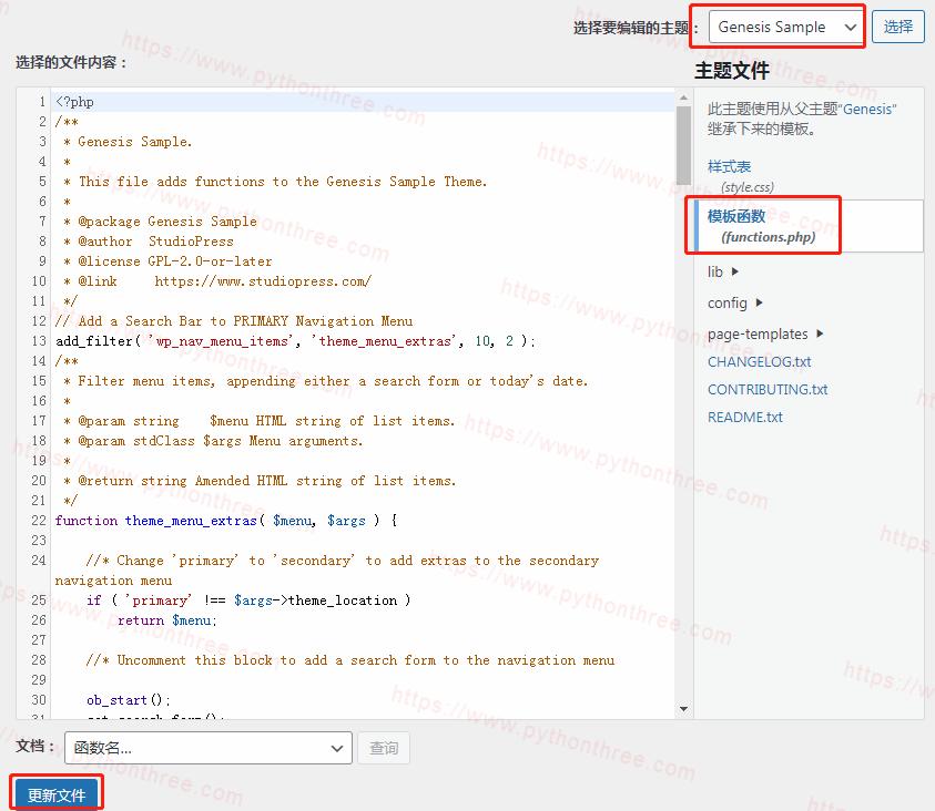 Genesis Framework导航菜单中添加搜索框代码