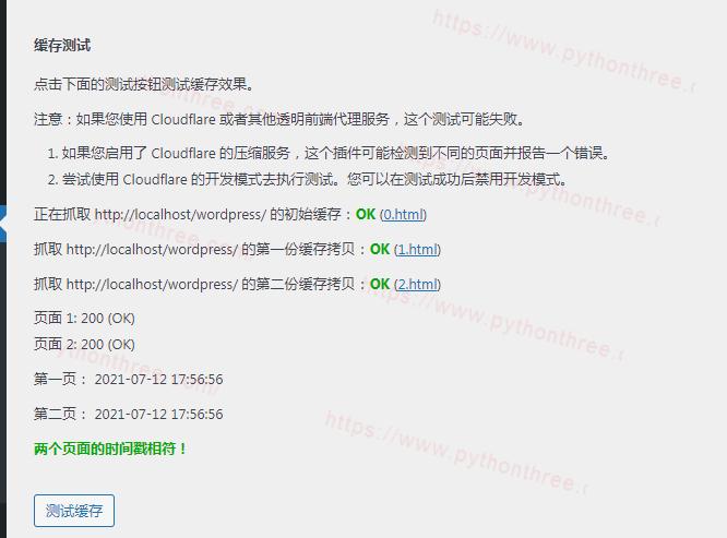 WP Super Cache缓存插件页面时间戳相符