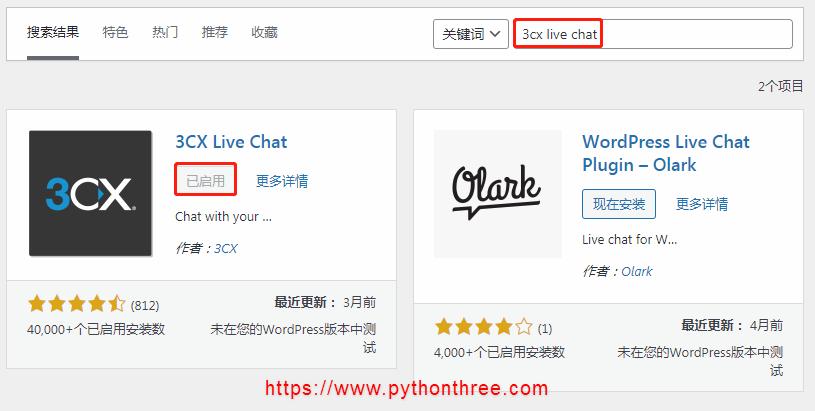 3CX Live Chat 插件下载