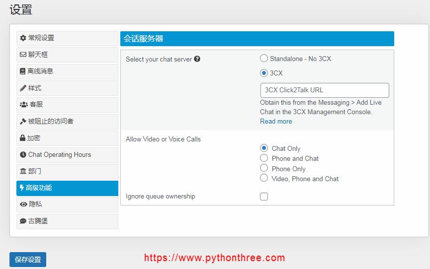 3CX-Live-Chat插件其他功能设置