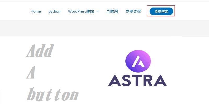 Astra主题如何在WordPress主菜单中添加按钮