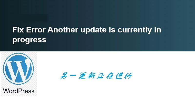 如何修复另一个更新正在进行中WordPress 升级错误