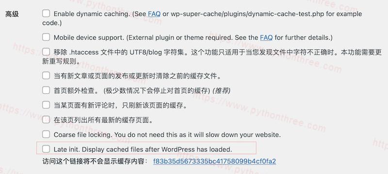 WP超级缓存设置缓存