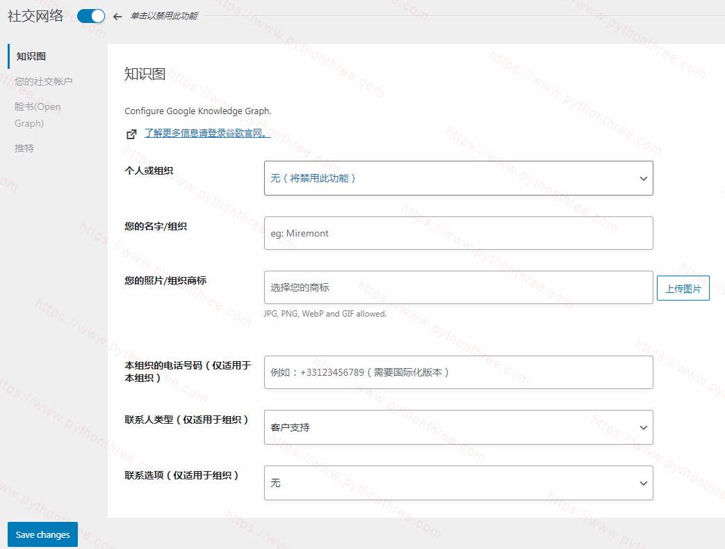 SEOPress-Pro插件社交媒体设置