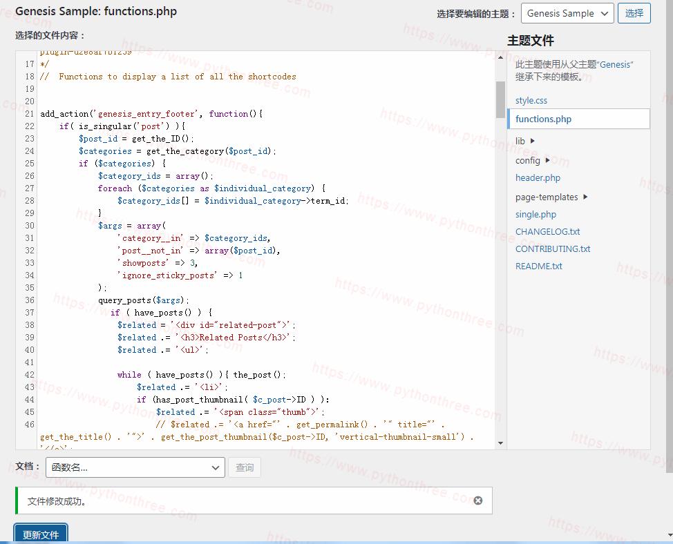 Genesis主题添加代码到子主题function.php文件