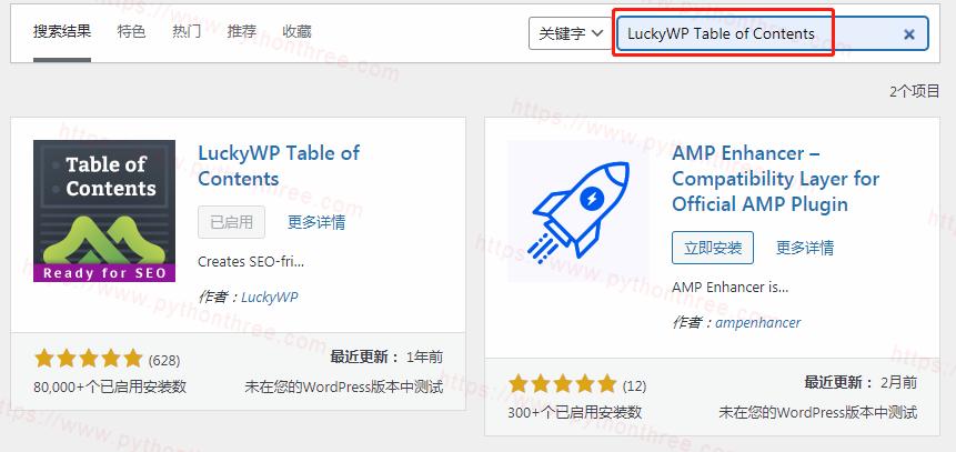下载LuckyWP-Table-of-Contents插件