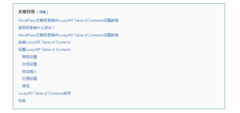 WordPress文章目录插件LuckyWP-Table-of-Contents设置效果