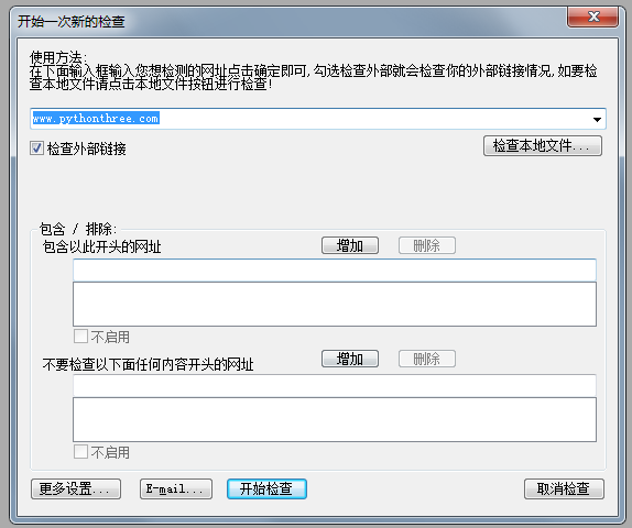 死链检测工具sitemap生成器Xenu免费下载