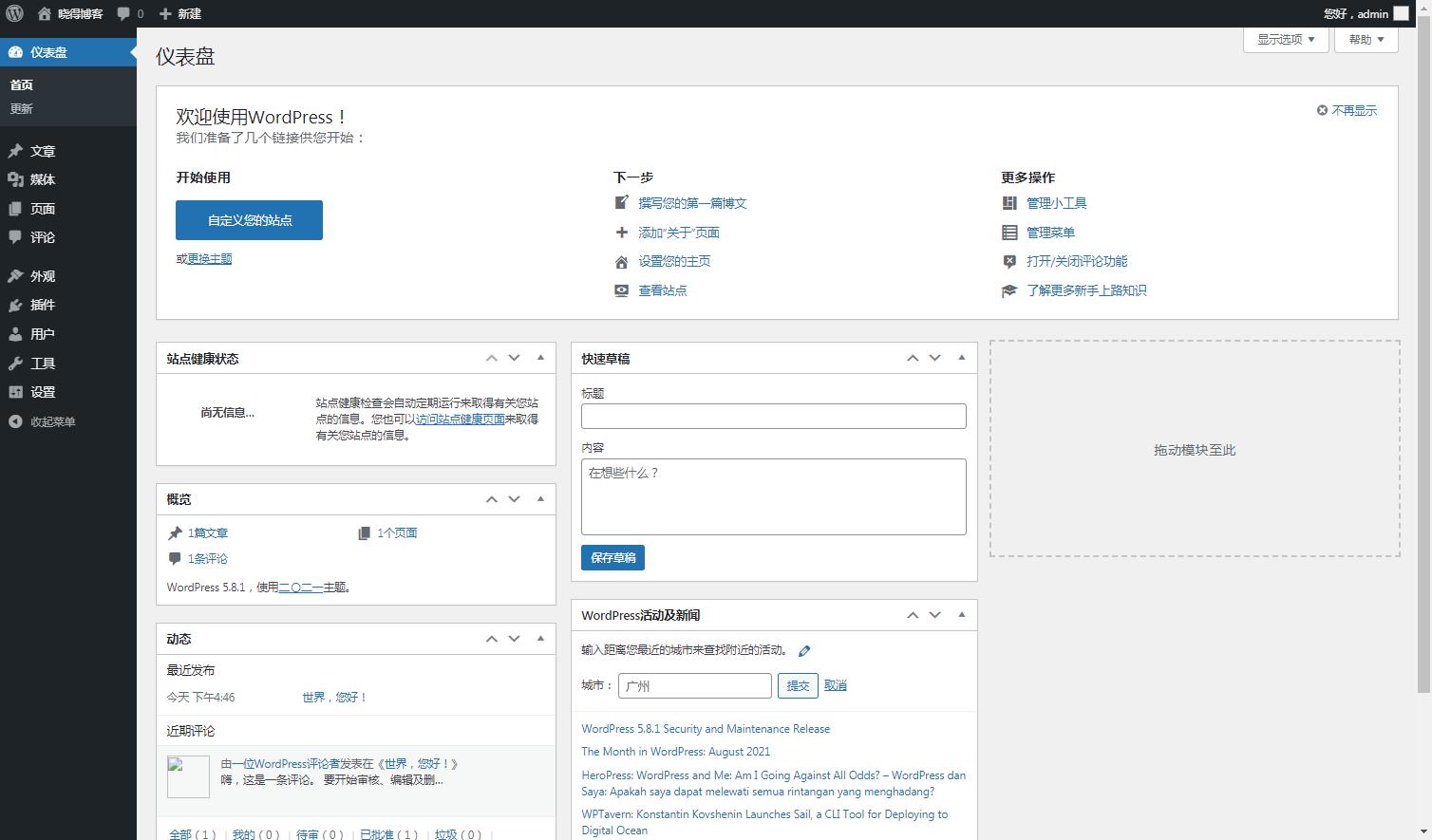 使用WAMP在Windows本地安装WordPress网站效果