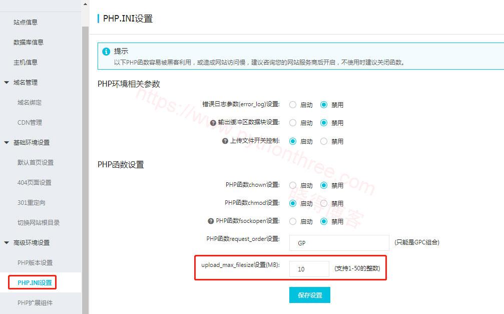 虚拟主机更改php.ini值