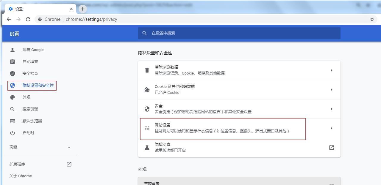 google浏览器隐私和安全设置