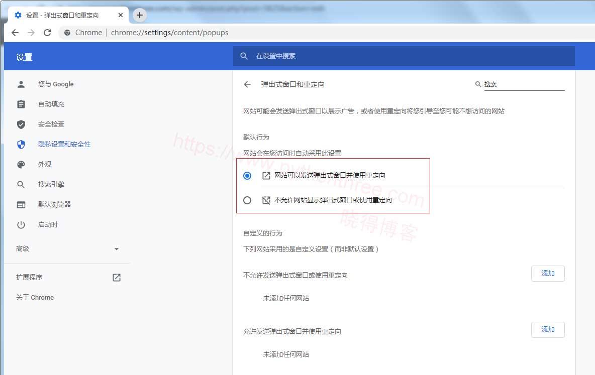google浏览器是否开启阻止程序