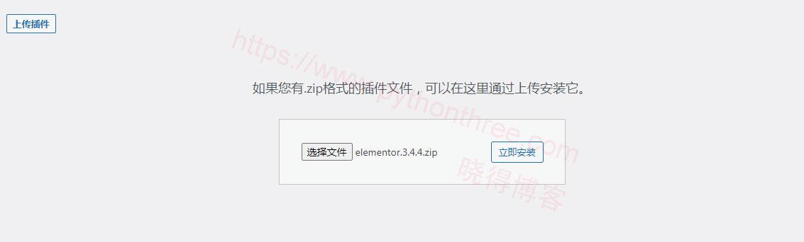 WordPress安装Elementor插件