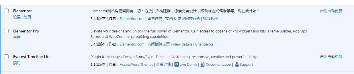 激活Elementor插件