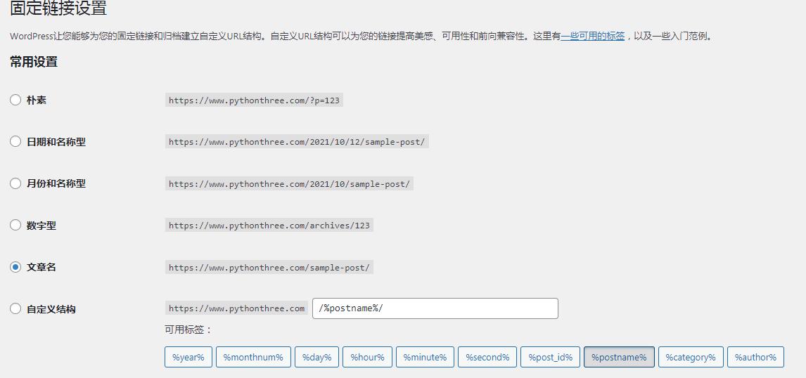 WordPress如何设置固定链接Permalink